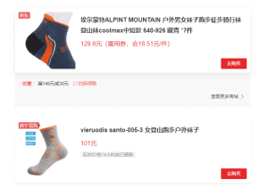 2 30 - What Are Cycling Compression Socks? How Is It Different From Ordinary Socks? - Custom Fitness Apparel Manufacturer