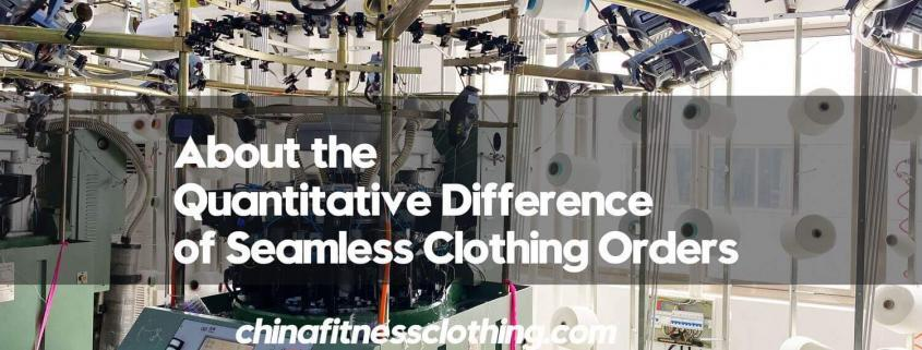About-the-Quantitative-Difference-of-Seamless-Clothing-Orders