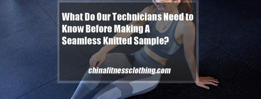 What-Do-Our-Technicians-Need-to-Know-Before-Making-A-Seamless-Knitted-Sample-e1600006741191