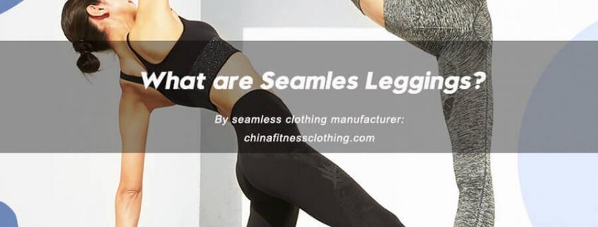 what-is-seamless-leggings